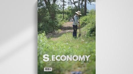 아름다운 변화를 응원하는 매거진, 'S.Economy'